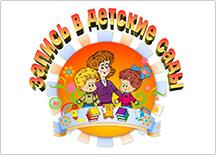 Запись в детские сады