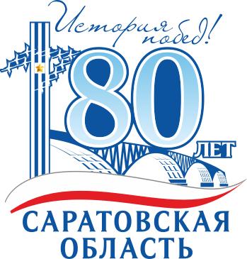 80 лет Cаратовской области