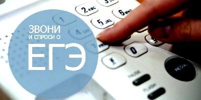 Специалисты Рособрнадзора консультируют граждан по телефону «горячей линии»