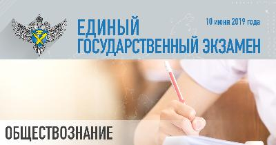 Саратовские выпускники сдают самый массовый экзамен по выбору – обществознание