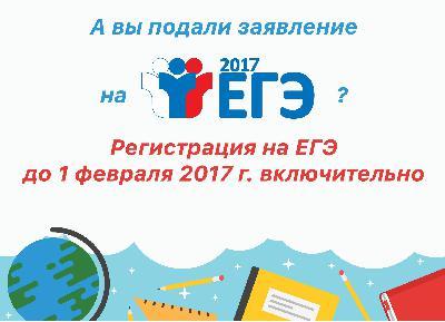 1 февраля 2017 года завершается прием заявлений на сдачу ЕГЭ