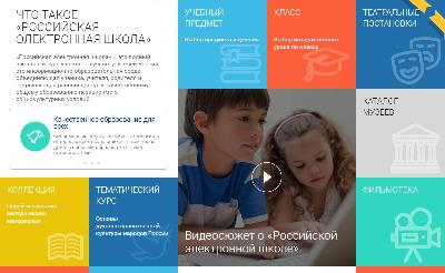 Минпросвещения России опубликовало инструкцию «Российская электронная школа в два клика»