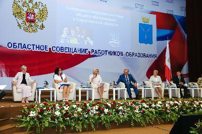 Министр образования Саратовской области выступила на пленарном заседании областного совещания работников образования