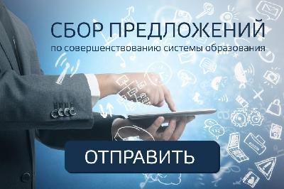 Минпросвещения России. Открыт сбор предложений по совершенствованию системы образования