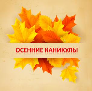 С 31 октября в школах области начнутся осенние каникулы