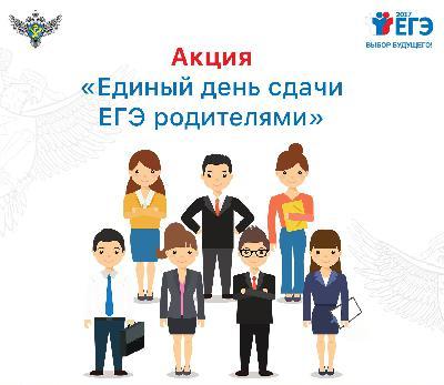 Саратовская область станет участником Всероссийской акции «Единый день сдачи ЕГЭ с родителями»