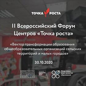 30 октября в онлайн-формате состоится II Всероссийский Форум Центров «Точка роста»