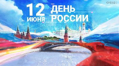 Школьники и студенты могут присоединиться к празднованию Дня России в режиме «онлайн»