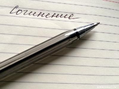 Министерство образования информирует о сроках и местах регистрации для участия в написании итогового сочинения