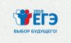 Заканчивается регистрация на участие в ЕГЭ 2018 года