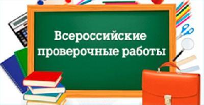Более 20 тысяч пятиклассников региона написали Всероссийские проверочные работы