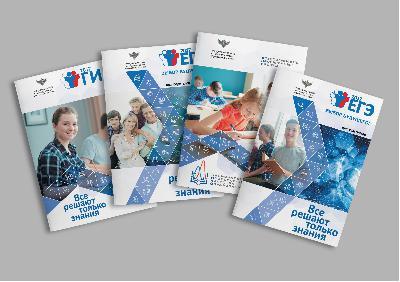 Рособрнадзор выпустил серию популярных брошюр о ЕГЭ, ГИА-9, НИКО и ВПР