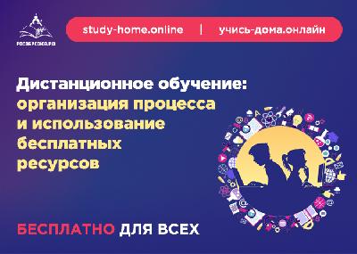 Для учителей открыт бесплатный онлайн-ресурс по дистанционному образованию «Учись-дома.онлайн»