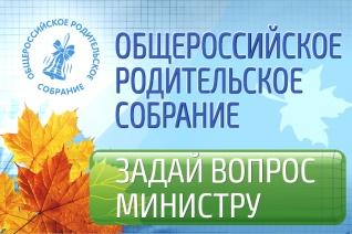 Стартовал сбор вопросов к Общероссийскому родительскому собранию с участием Министра образования и науки Российской Федерации Ольги Васильевой