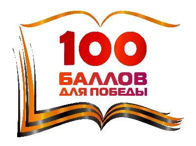 Рособрнадзор впервые проводит Всероссийскую акцию «100 баллов для победы» онлайн