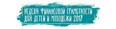 В Саратовской области стартует Всероссийская неделя финансовой грамотности для детей и молодежи