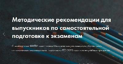 ФИПИ начал публикацию методических рекомендаций по самостоятельной подготовке к ЕГЭ и ОГЭ и вариантов КИМ