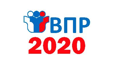 Рособрнадзор запускает горячую линию по ВПР-2020