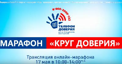 Дети, подростки и их родители смогут принять участие в общероссийском интернет-марафоне «Круг доверия»