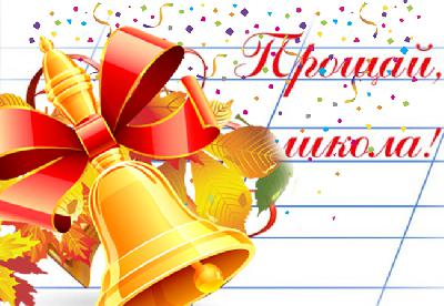 Поздравление и.о. министра образования Саратовской области И.В. Седовой выпускников с окончанием школы