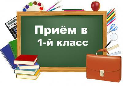 Региональное министерство образования информирует о порядке приема в школы