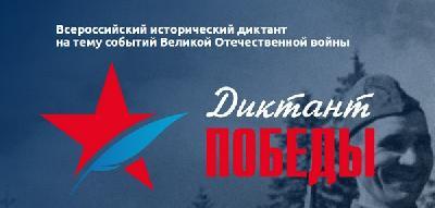 В сентябре пройдет Всероссийский исторический диктант на тему событий Великой Отечественной войны