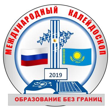 В Советском районе стартует III Международный педагогический калейдоскоп «ОБРАЗОВАНИЕ БЕЗ ГРАНИЦ»