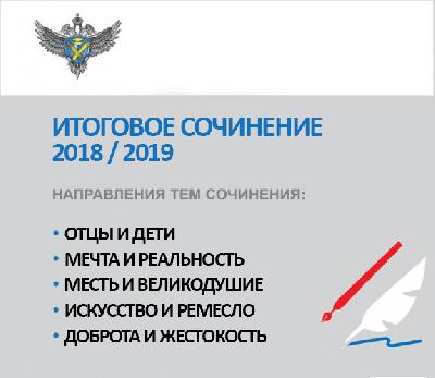Темы итоговых сочинений 8 мая 2019 года на территории Саратовской области