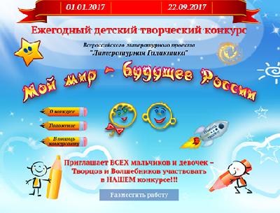Школьники области приглашаются к участию в конкурсе «Мой мир – будущее России»