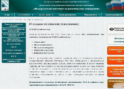 ФИПИ опубликовал методические рекомендации по организации и проведению итогового сочинения в 2018-2019 учебном году