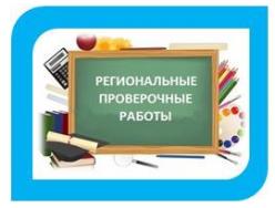 Более 20 тысяч девятиклассников напишут региональные проверочные работы по математике