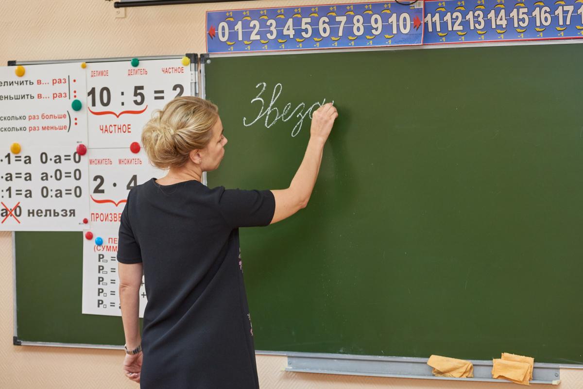 Саратовские педагоги приглашаются к участию во Всероссийском конкурсе