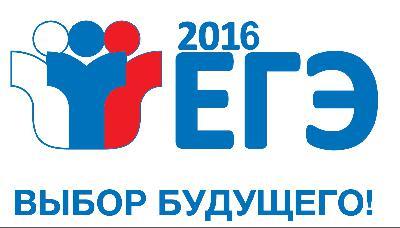 Информация для участников ЕГЭ 2016 года
