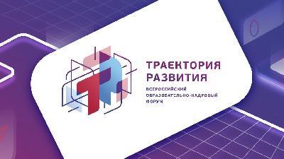 Жители региона могут стать участниками Всероссийского образовательно-кадровый форум «Траектория развития»