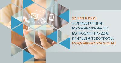 Глава Рособрнадзора ответит на вопросы об организации ГИА в 2018 году