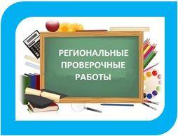 В Саратовской области пройдет 1 этап региональных проверочных работ по математике в 9 классах