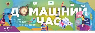 Продолжаются трансляции онлайн-марафона «Домашний час» Минпросвещения России