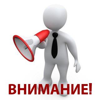Вниманию участников регионального этапа Всероссийской олимпиады школьников!