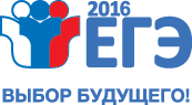 Рособрнадзор обновил информационные материалы ЕГЭ-2016