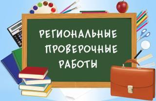 В области пройдет I этап региональных проверочных работ по математике