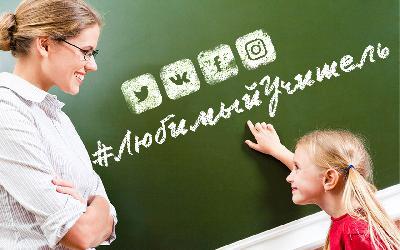 В Саратовской области проходит акция «Любимый учитель»