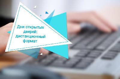 Энгельсский колледж профессиональных технологий организует День открытых дверей в режиме online