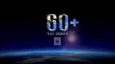 В Саратовской области пройдет «Час Земли»
