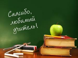 Стартовал региональный этап Всероссийского конкурса «За нравственный подвиг учителя»
