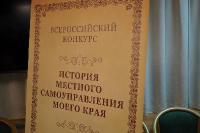 Школьники и студенты могут стать участниками Всероссийского конкурса «История местного самоуправления моего края»