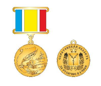 В Саратовскую область доставлены комплекты региональных «золотых» медалей для выпускников