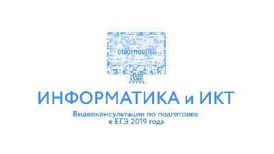 Рособрнадзор опубликовал видеоконсультации ЕГЭ-2019 по информатике