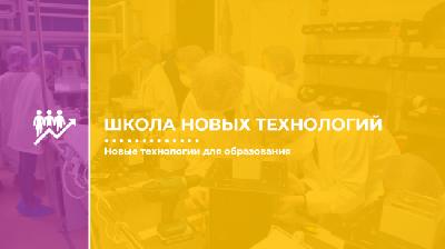 Минпросвещения России запускает проект, направленный на внедрение новых педагогических технологий в школе