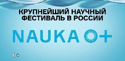 СГТУ приглашает на «Фестиваль науки»