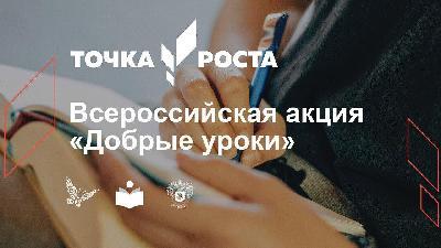 В «Точках роста» пройдет Всероссийская акция «Добрые уроки»